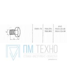 Опора Постоянная М12х1,5х 20 с резьбовым хвостовиком (7033-2791) ГОСТ 15410-70 (восст.)