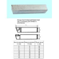 Резец Расточной державочный 12х12х50 Т5К10(YT5) 90°, к расточным оправкам